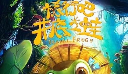 互动吧-乐维影院●《旅行吧!井底之蛙》,世界这么大,总得去看看,一起去冒险吧
