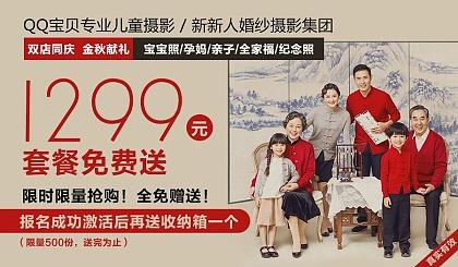 互动吧-快报名!免费领取1299元QQ宝贝儿童摄影套餐【宝宝/亲子/孕妈/全家福】