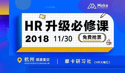 互动吧-HR升级必修课,11月30日杭州站【现场赠书】
