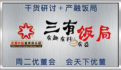 互动吧-【邀您参加】深圳11月13日主题:科创板全方位深度研讨!第126期三有饭局