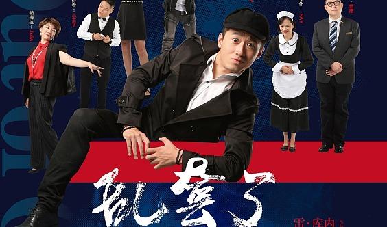 上海二九剧社年度大戏《乱套了》第二轮演出来啦!
