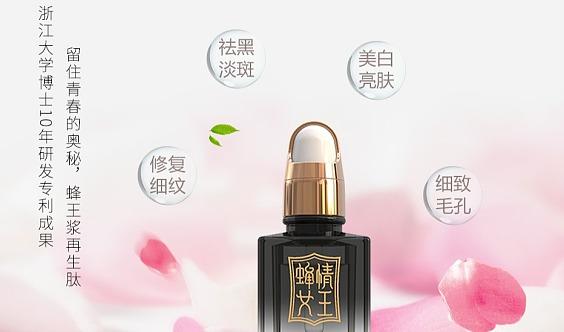蜂王浆再生肽护肤产品招商加盟