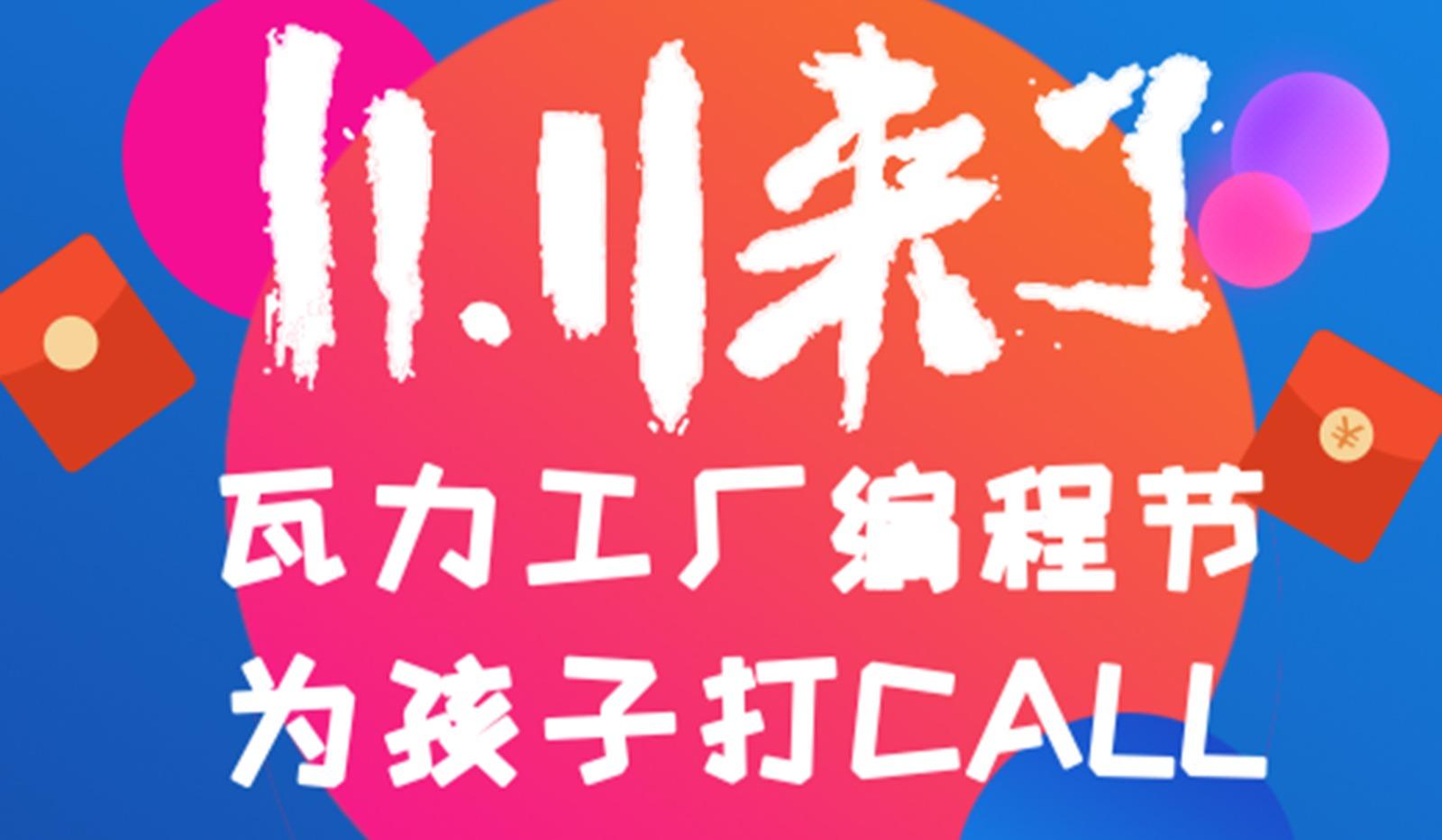 【双11】2次瓦力工厂机器人编程精品课程,北京31校区任选