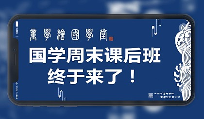 互动吧-童学绘国学堂(中央大道)国学课后周末班开课了!!!