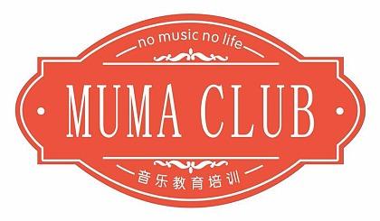 互动吧-MUMA音乐俱乐部DJ B-BOX 音乐制作免费试听火热报名中