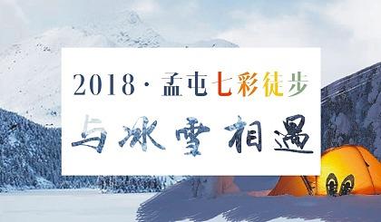 互动吧-2018●孟屯河谷七彩徒步挑战赛全新上线!