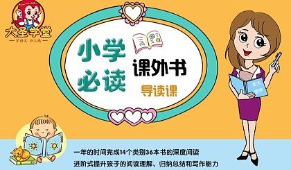 互动吧-小学必读课外书导读课一年带孩子深度阅读36本必读书