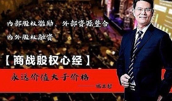 股权激励、商业模式、投融资——上海站