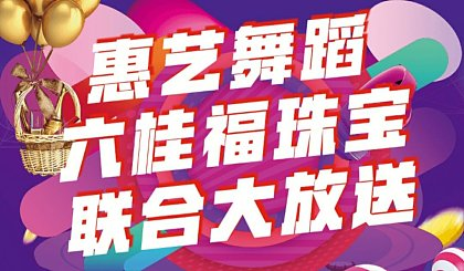 互动吧-赤峰市(惠艺舞蹈)联合(六桂福珠宝)免费送榨汁机了!!