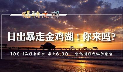 互动吧-【腿精走湖】日出暴走金鸡湖,你来吗?3小时暴走金鸡湖2.4亿高颜值美景步道