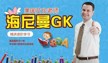 互动吧-海尼曼GK精讲进阶学习【美国艾伦老师】3-8岁