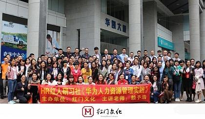 互动吧-2019年HR红人研习社开始招生了!前一百名有优惠!