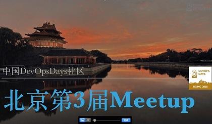 互动吧-中国DevOps社区-北京第3届Meetup
