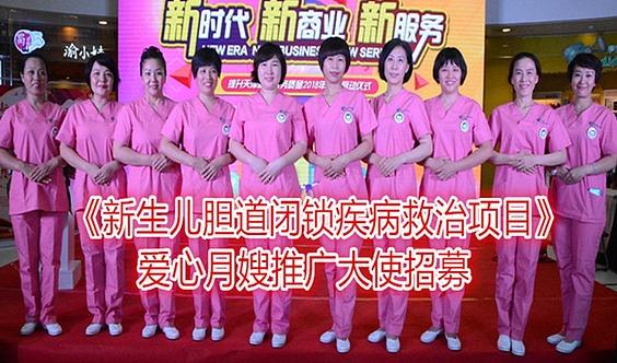 天津市妇联 《新生儿胆道闭锁疾病救治项目》爱心推广大使启动招募