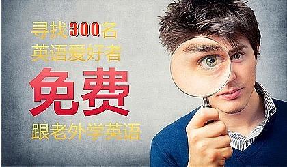 互动吧-寻找300名有志青年跟着【老外】免费学英语(沈阳)