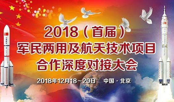 2018(首届)军民两用及航天技术项目合作深度对接大会
