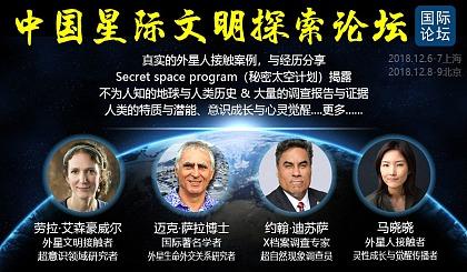 互动吧-中国上海:国际星际文明探索主题、人类意识成长与灵性觉醒主题论坛