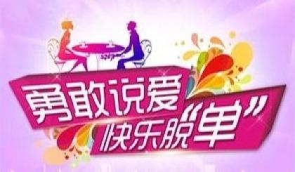 互动吧-微相亲广州区线上单身交友活动