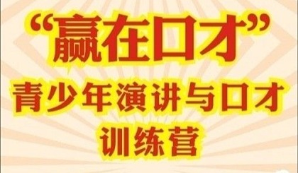 互动吧-2019暑假演讲与口才特训营开始报名