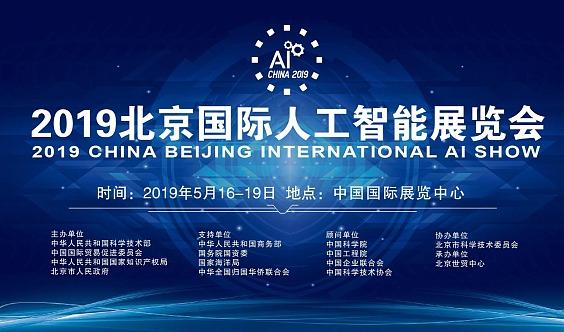 搜索2019北京国际人工智能科技展览会-官网通知