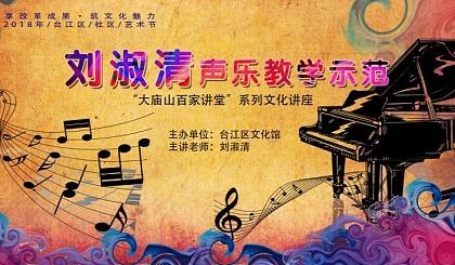 互动吧-台江区第五届社区艺术节 《刘淑清声乐示范教学》讲座