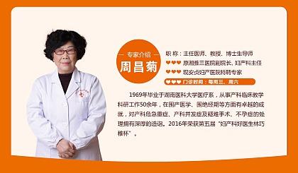 互动吧-长沙安贞妇产医院特聘专家周昌菊教授