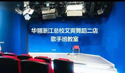 互动吧-安庆学声乐没有基础怎么办金华艾爽歌手培训零基础学员