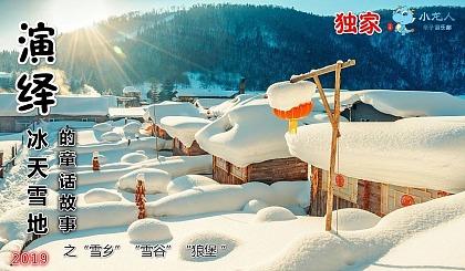 互动吧-【 冰雪世界里童话故事●奇遇记】雪乡,雪谷,狼堡,东北亲子营!