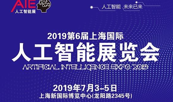 2020上海人工智能展览会