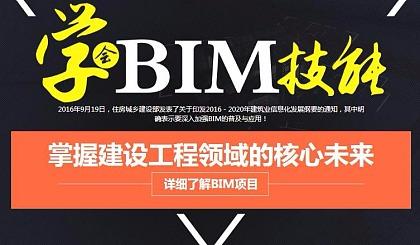 互动吧-【承德BIM免费试听】核心师资团队教学