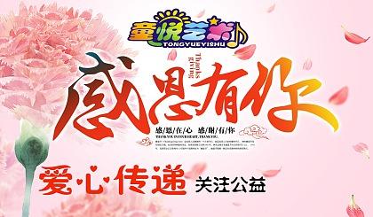 互动吧-爱心传递,情暖云南-童悦艺术感恩节爱心募捐活动!
