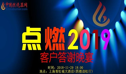 互动吧-点燃您的2019会员联谊晚宴@中国燃烧器网会员单位共同诚邀!
