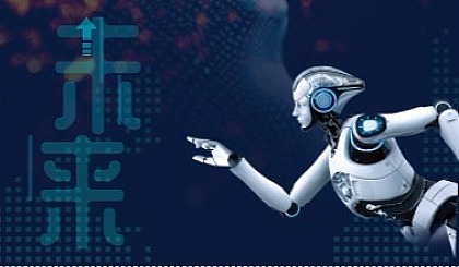 互动吧-人工智能时代来临!财务人不想失业,转型势在必行!