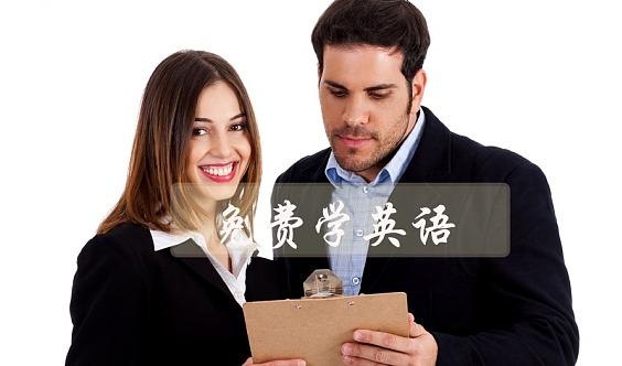 加入我们的免费英语活动,你也可以哦!像老外一样说英语!