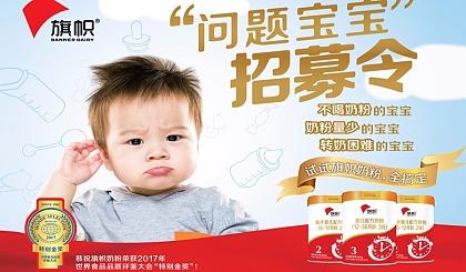 互动吧-宝丰首届婴幼食品品鉴会报名了