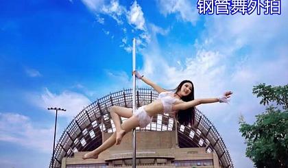 互动吧-云南哪里可以零基础学钢管舞 爵士 街舞
