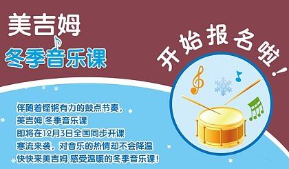 互动吧-2018美吉姆冬季音乐课报名通道(融金中心)