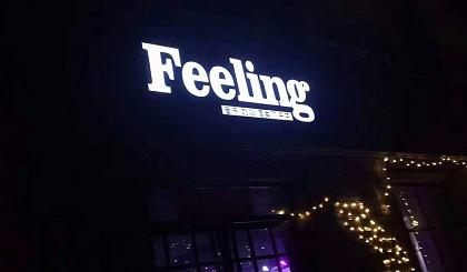 互动吧-160期樊登读书线下分享会走进雄县Feeling酒吧—《活好》