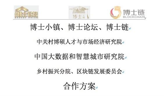 中国大数据和智慧城市研究院 、博士论坛、博士小镇申请合作方案