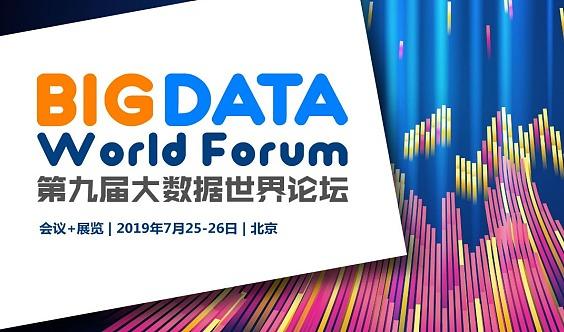 大数据世界论坛