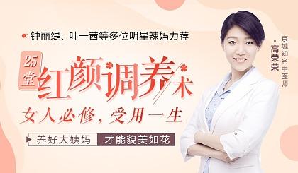 互动吧-叶一茜/钟丽缇等明星亲身验证推荐:25堂红颜调养术,女人必修,受用一生!