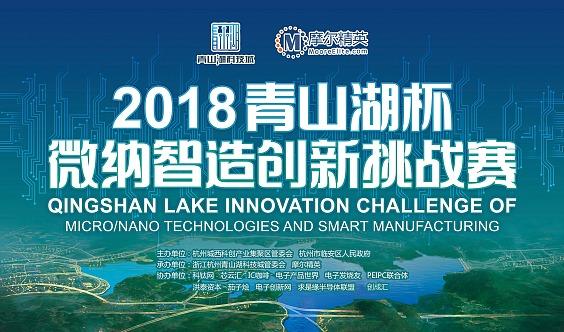 2018青山湖杯微纳智造创新挑战赛【芯片项目火热征集中】
