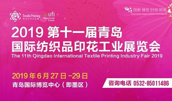 【邀请函】2019第十一届青岛国际纺织品印花工业展览会