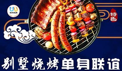 互动吧-【精品交友活动预告】别墅烧烤活动,TA在等你来偶遇......(12月2日@长沙)