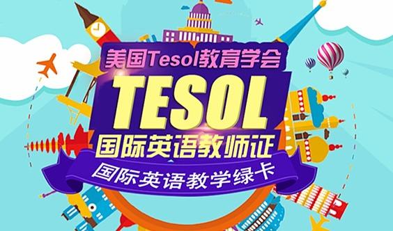TESOL国际少儿英语教师证直播课和面授班招生