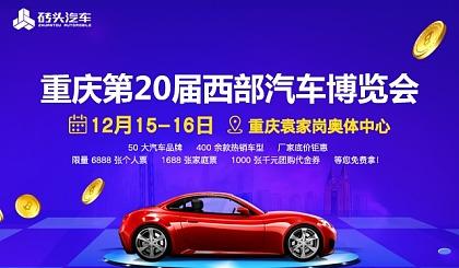 互动吧-2018年重庆第20届西部汽车博览会