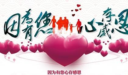 互动吧-《聊城》暖冬行动——把爱带回家~让爱蔓延这个冬天