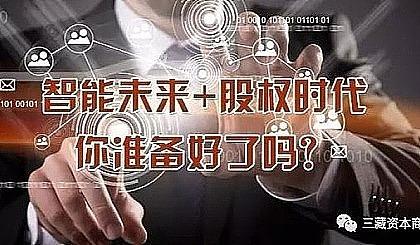 互动吧-企业转型升级之《股权设计、创新商业模式、投融资》战略