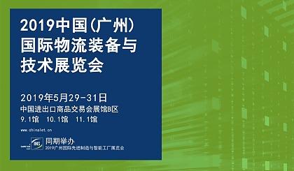 互动吧-2019第10届中国(广州)国际物流装备与技术展览会