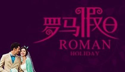 互动吧-罗马假日国际婚纱摄影12月12日给你一个无法拒绝的活动!